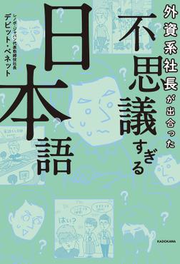 外資系社長が出合った 不思議すぎる日本語-電子書籍