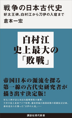 戦争の日本古代史 好太王碑、白村江から刀伊の入寇まで-電子書籍
