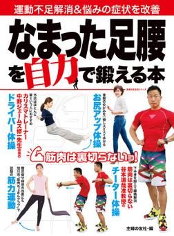 なまった足腰を自力で鍛える本-電子書籍