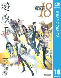 遊☆戯☆王 モノクロ版 18-電子書籍