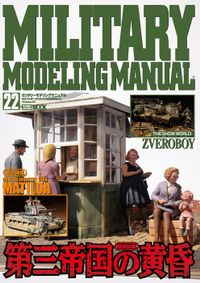 MILITARY MODELING MANUAL Vol.22