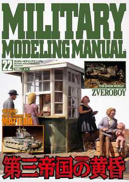 MILITARY MODELING MANUAL Vol.22-電子書籍