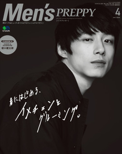 Men's PREPPY 2018年4月号-電子書籍