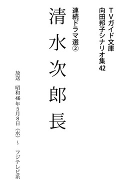清水次郎長-電子書籍