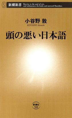 頭の悪い日本語-電子書籍