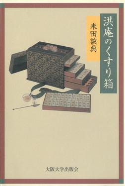 洪庵のくすり箱-電子書籍