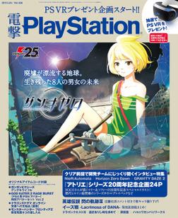 電撃PlayStation Vol.638 【プロダクトコード付き】-電子書籍