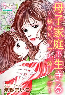 母子家庭で生きる~強がりママと癒しっ子~-電子書籍