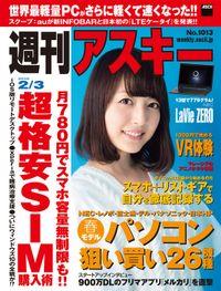 週刊アスキー 2015年 2/3号