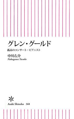 グレン・グールド-電子書籍