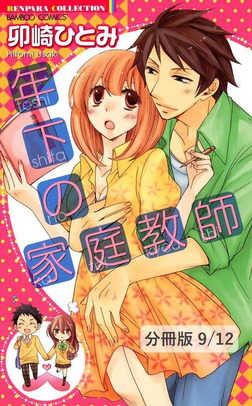 お願い☆Smile me! 1 年下の家庭教師【分冊版9/12】-電子書籍