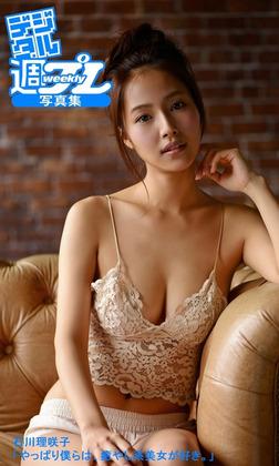 <デジタル週プレ写真集> 石川理咲子「やっぱり僕らは、癒やし系美女が好き。」-電子書籍