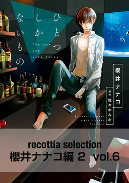 recottia selection 櫻井ナナコ編2 vol.6-電子書籍