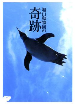旭山動物園の奇跡-電子書籍