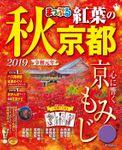 まっぷる 秋 紅葉の京都 2019