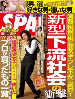 週刊SPA!(スパ) 2019年 1/1・8 合併号 [雑誌]-電子書籍