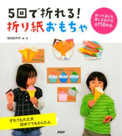 5回で折れる! 折り紙おもちゃ-電子書籍