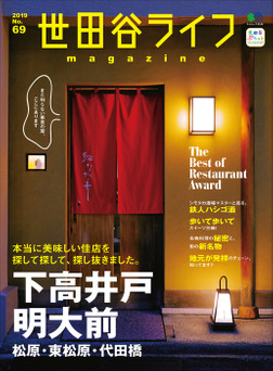 世田谷ライフmagazine No.69-電子書籍