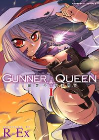 GUNNER QUEEN 復讐の女王陛下1