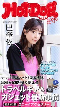 Hot-Dog PRESS (ホットドッグプレス) no.246 トラベルギア&ガジェット最新事情