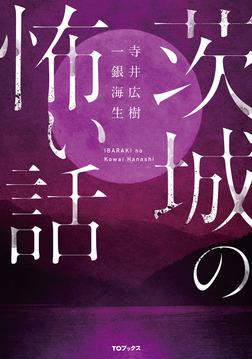 茨城の怖い話-電子書籍