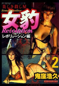 女豹 レボリューション編2-電子書籍