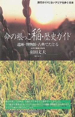 命の根っこ稲・歴史ガイド-電子書籍