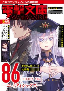 電撃文庫MAGAZINE 2019年5月号-電子書籍