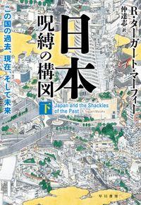日本―呪縛の構図 下──この国の過去、現在、そして未来
