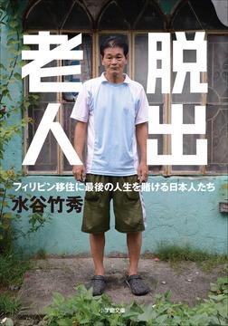 脱出老人 フィリピン移住に最後の人生を賭ける日本人たち-電子書籍