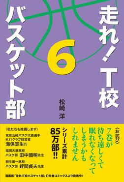 走れ! T校バスケット部 6-電子書籍