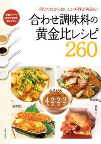 合わせ調味料の黄金比レシピ260
