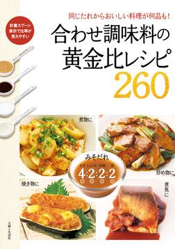 合わせ調味料の黄金比レシピ260-電子書籍