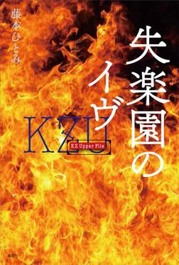 失楽園のイヴ KZ Upper File-電子書籍