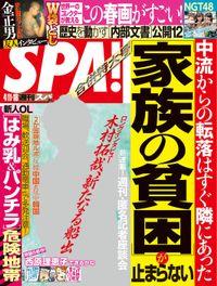 週刊SPA! 2017/4/11・18合併号