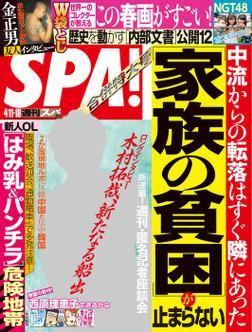 週刊SPA! 2017/4/11・18合併号-電子書籍