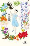 桜木杏、俳句はじめてみました