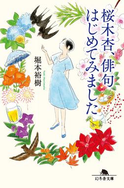 桜木杏、俳句はじめてみました-電子書籍