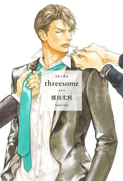 threesome【イラスト入り】-電子書籍