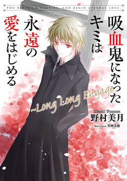 吸血鬼になったキミは永遠の愛をはじめる ~Long Long Engage-電子書籍