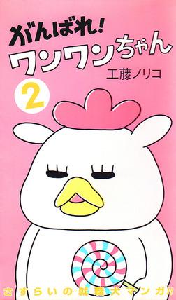 がんばれ!ワンワンちゃん 2巻-電子書籍