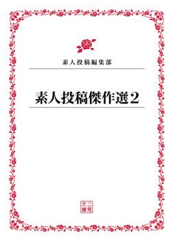 素人投稿傑作選2-電子書籍