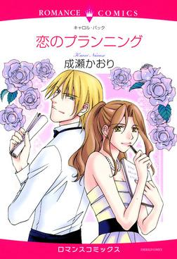 恋のプランニング-電子書籍