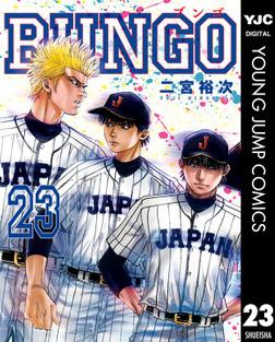 BUNGO―ブンゴ― 23-電子書籍