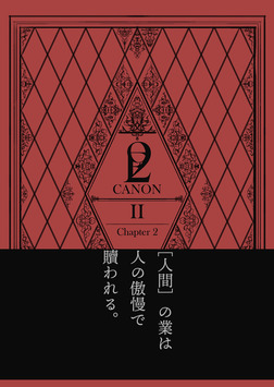 OE2-CANON II Chapter 2-電子書籍