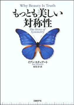 もっとも美しい対称性-電子書籍