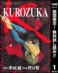 KUROZUKA―黒塚―【期間限定無料】 1