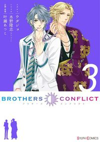 BROTHERS CONFLICT(3)