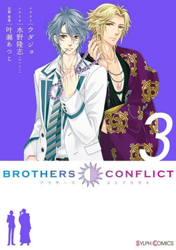 BROTHERS CONFLICT(3)-電子書籍