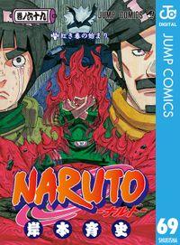 NARUTO―ナルト― モノクロ版 69